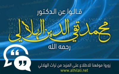 شهادات حول الشيخ تقي الدين الهلالي