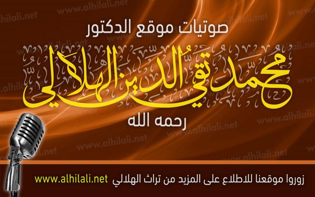 قراءة قصيدة أسماء الله الحسنى لتقي الدين الهلالي