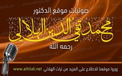 تلاوات نادرة بصوت الدكتور تقي الدين الهلالي