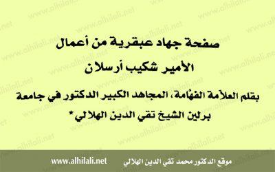 صفحة جهاد عبقرية من أعمال الأمير شكيب أرسلان
