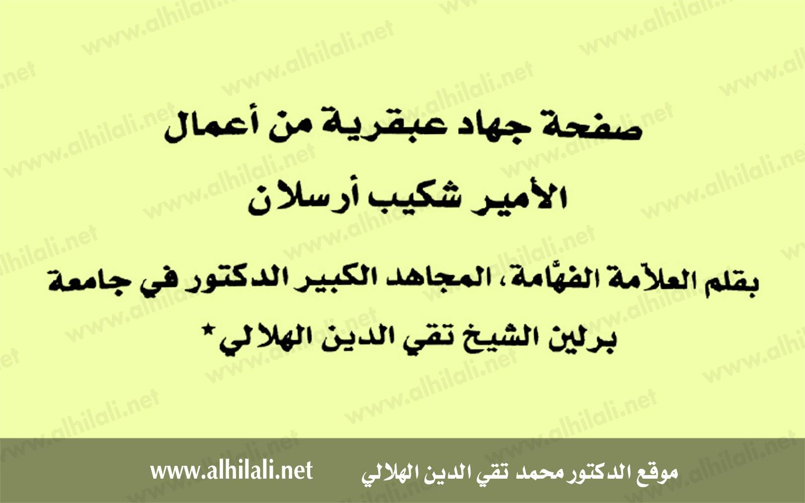 ضفحة جهاد عبقرية أرسلان - الهلالي