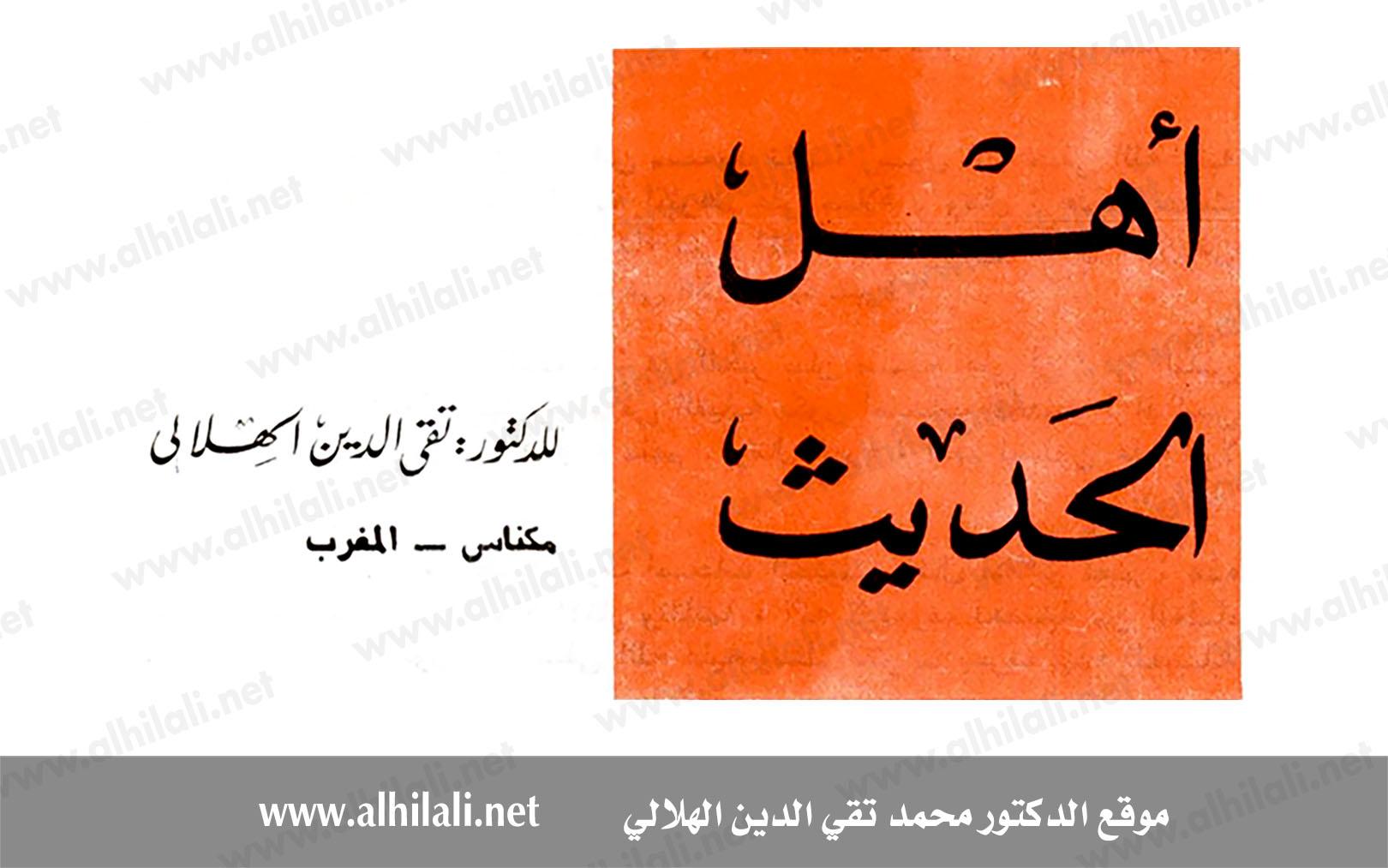 أهل الحديث 1 - تقي الدين الهلالي