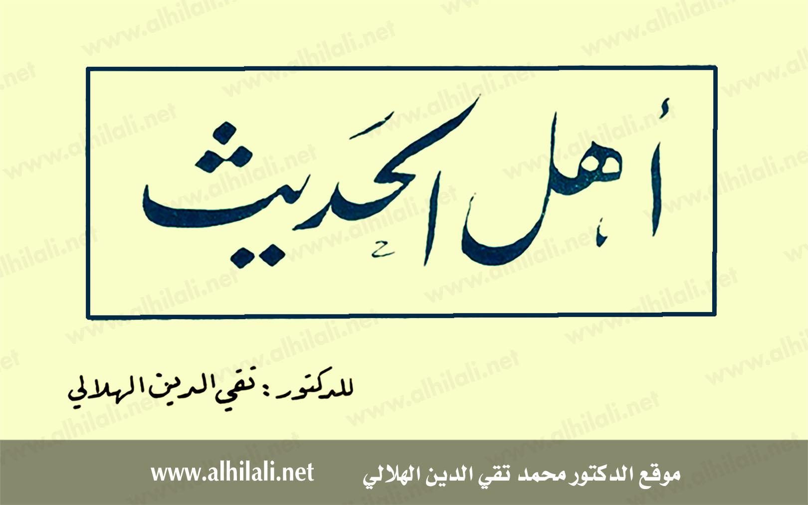 أهل الحديث 2 - تقي الدين الهلالي