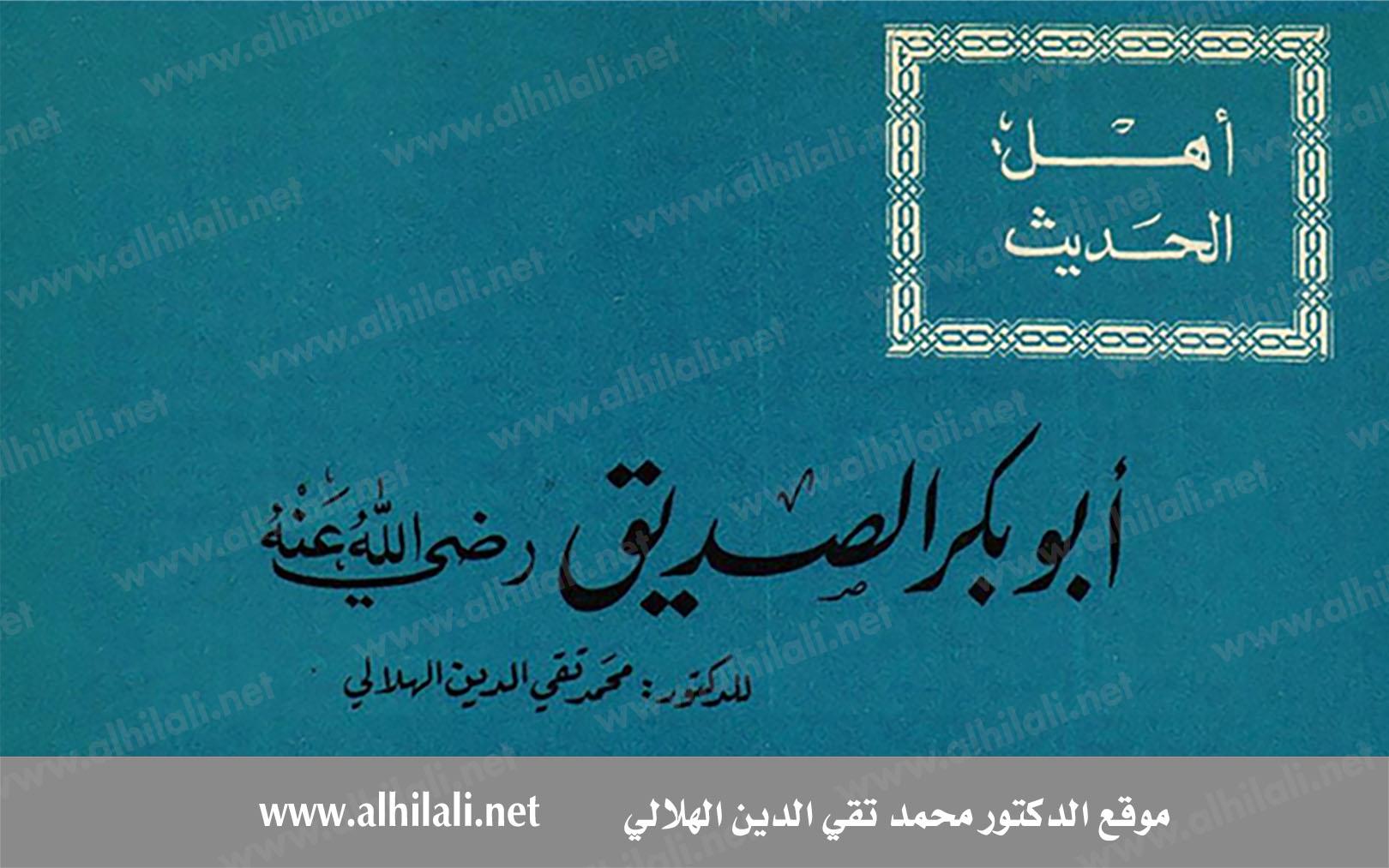أهل الحديث أبو بكر الصديق - تقي الدين الهلالي