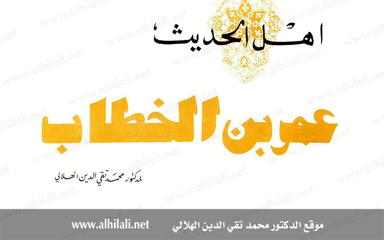 أهل الحديث عمر بن الخطاب - تقي الدين الهلالي