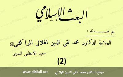 علم فقدناه: العلامة الدكتور محمد تقي الدين الهلالي المراكشي (2)