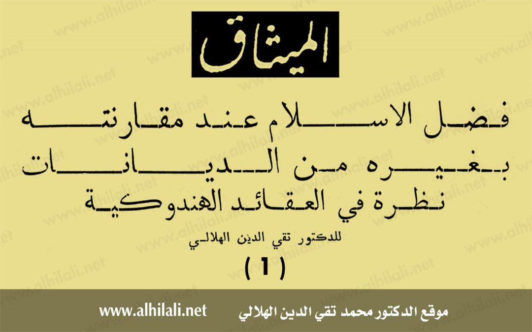فضل الإسلام عند مقارنته بغيره من الديانات: نظرة في العقائد الهندوكية (1)