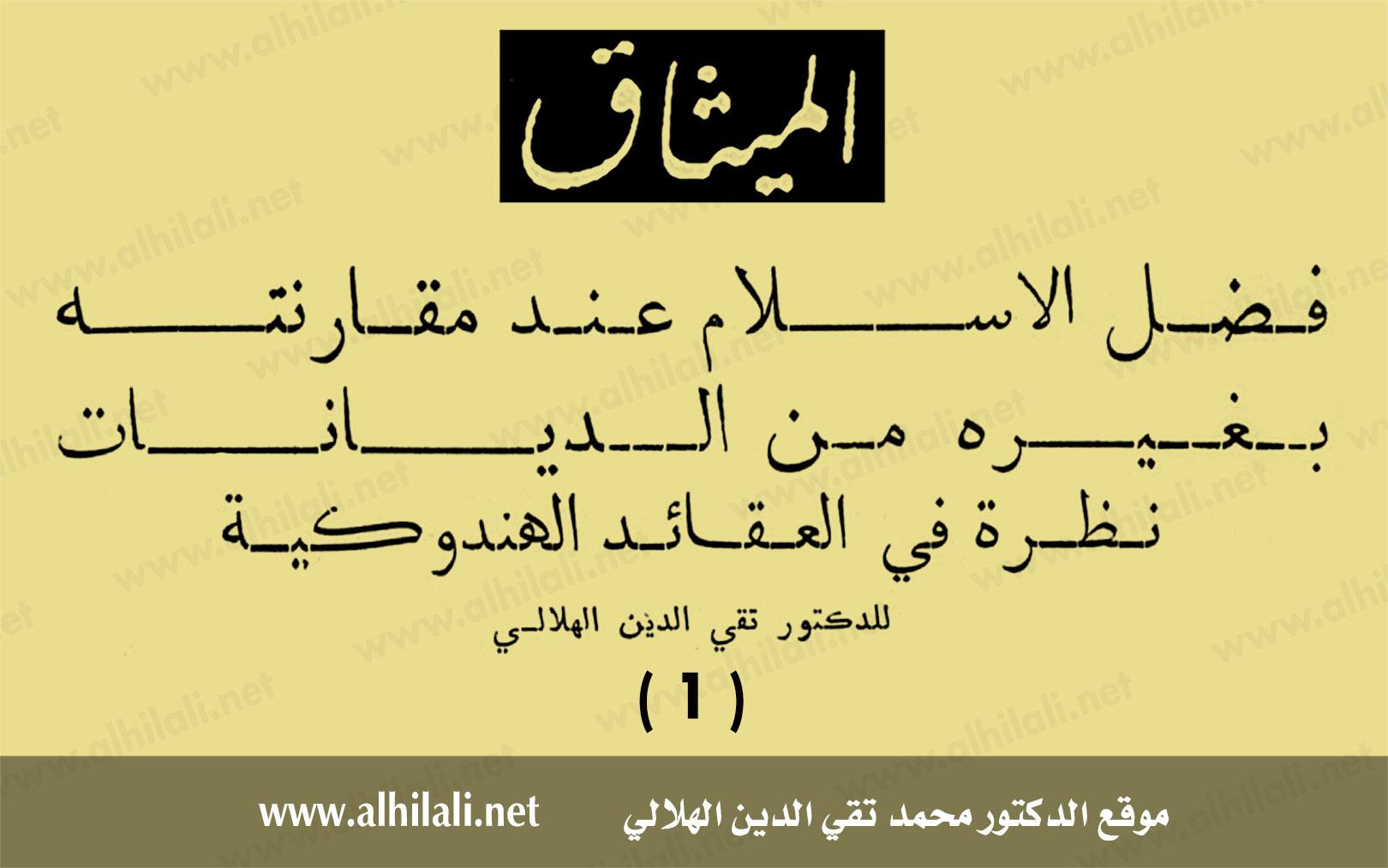 فضل الإسلام عند مقارنته بغيره من الديانات: نظرة في العقائد الهندوكية 1
