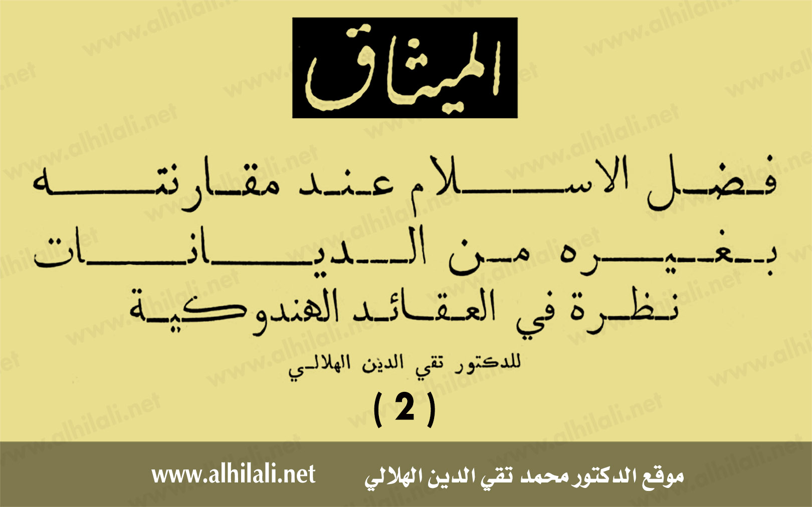 فضل الإسلام عند مقارنته بغيره من الديانات: نظرة في العقائد الهندوكية 2