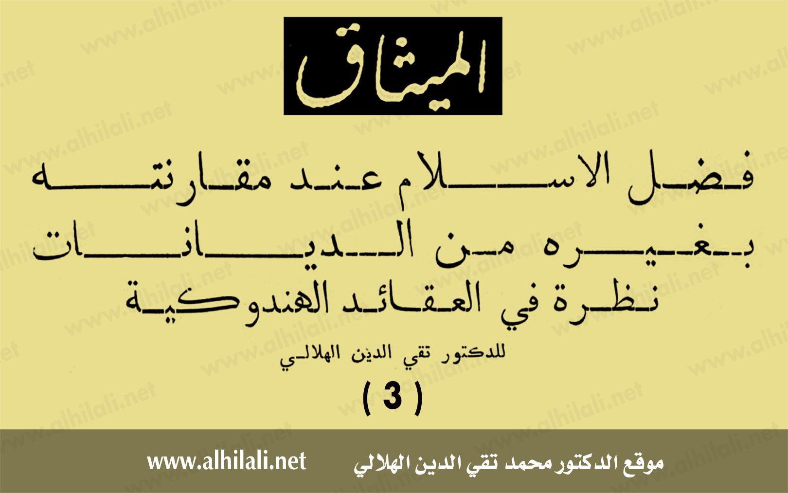 فضل الإسلام عند مقارنته بغيره من الديانات: نظرة في العقائد الهندوكية 3