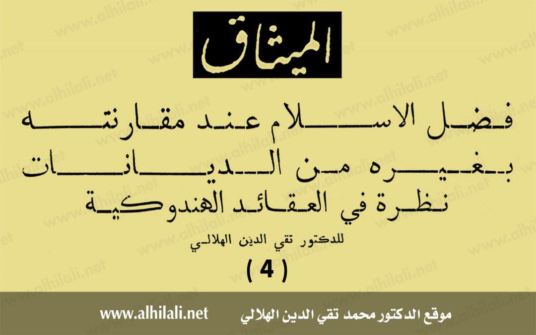 فضل الإسلام عند مقارنته بغيره من الديانات: نظرة في العقائد الهندوكية (4)