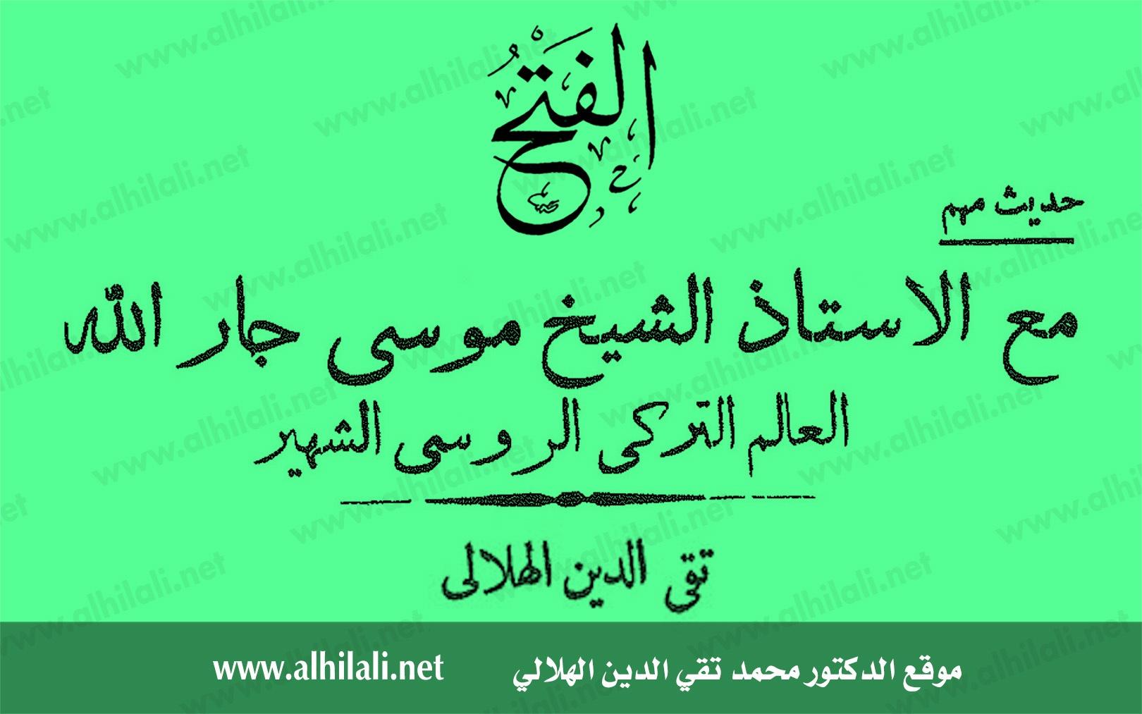 حديث مهم مع الاستاذ جار الله - الهلالي