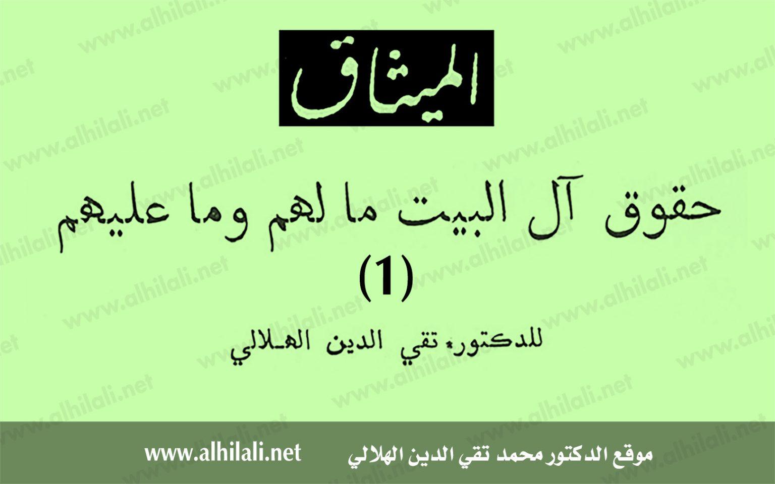 حقوق آل البيت مالهم وما عليهم (1) - تقي الدين الهلالي