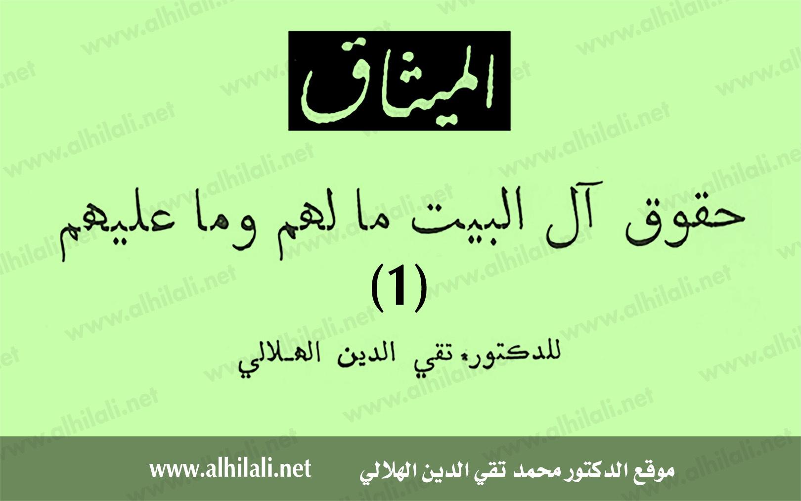 حقوق آل البيت - الهلالي