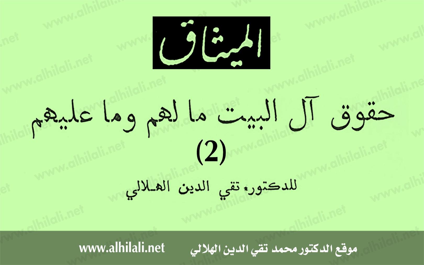حقوق آل البيت 2 - الهلالي