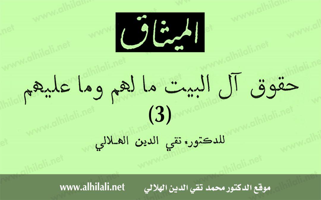حقوق آل البيت مالهم وما عليهم (3)