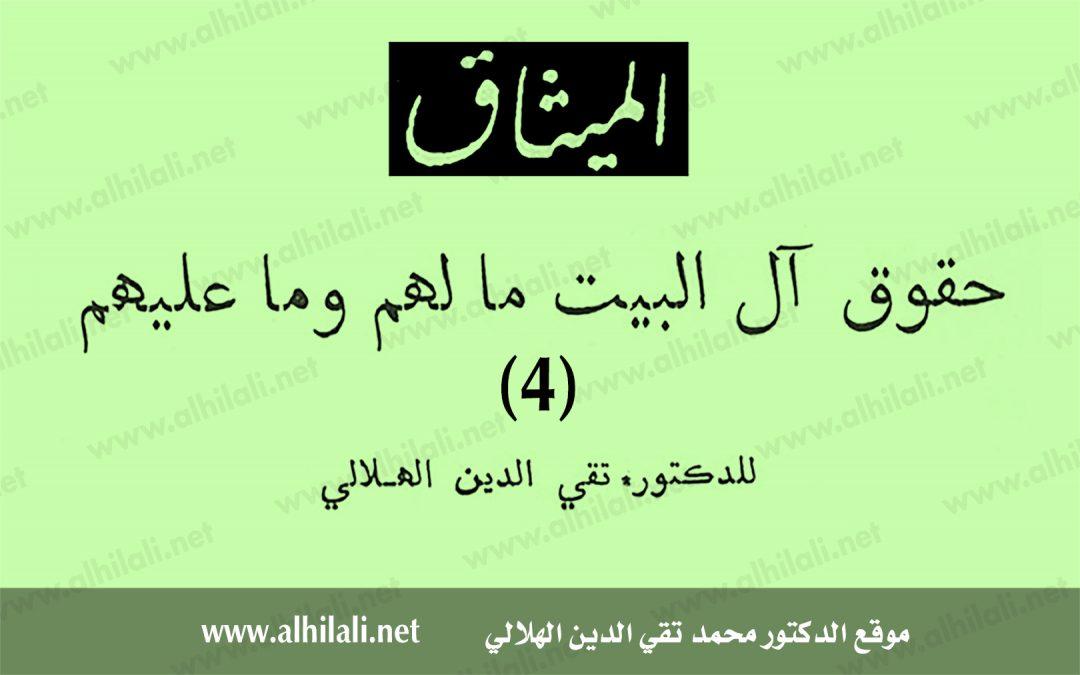 حقوق آل البيت مالهم وما عليهم (4)