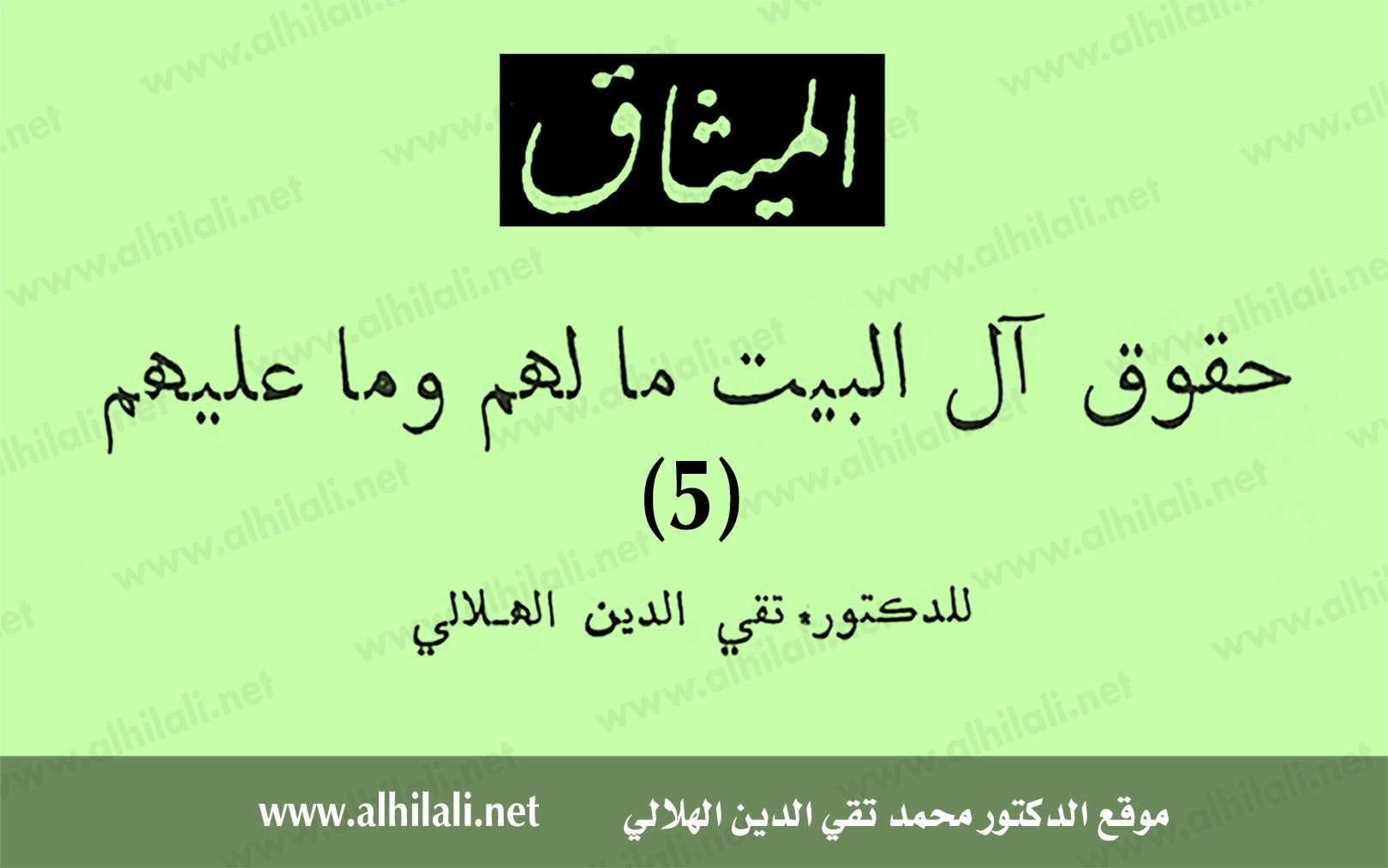 حقوق آل البيت 5 - الهلالي