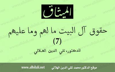حقوق آل البيت مالهم وما عليهم (7)