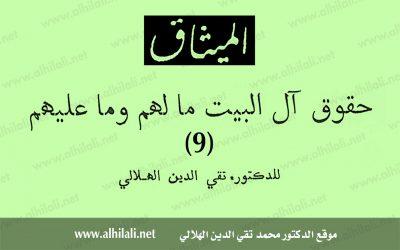 حقوق آل البيت مالهم وما عليهم (9)