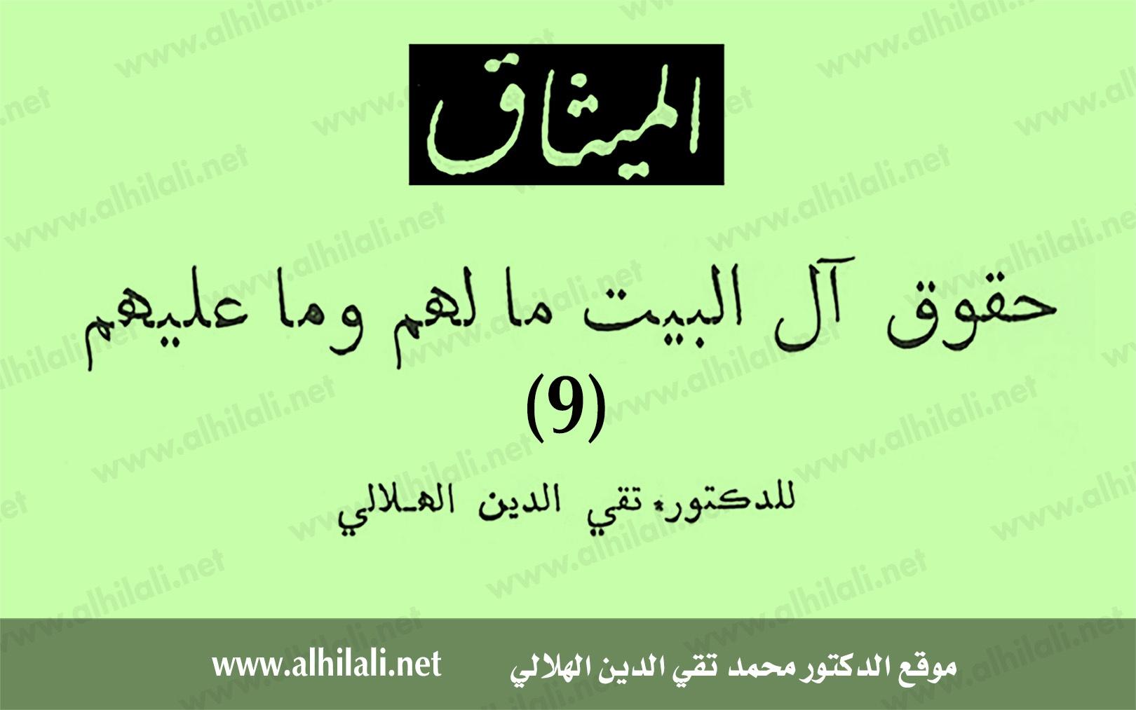 حقوق آل البيت 9 - الهلالي