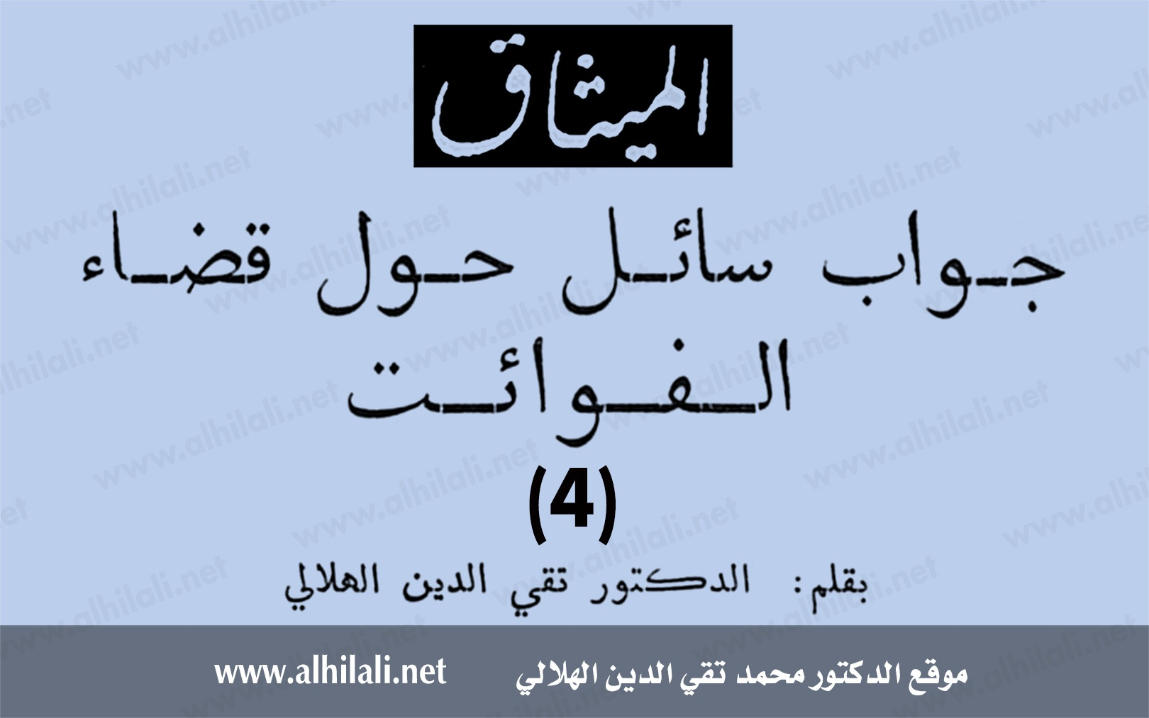 جواب سائل حول قضاء الفوائت 4- تقي الدين الهلالي
