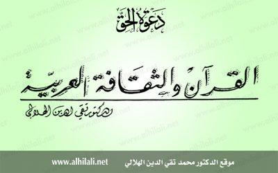 القرآن والثقافة العربية