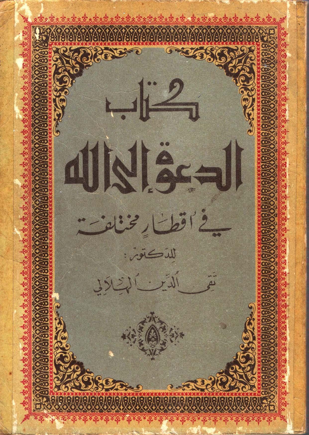 كتاب الدعوة إلى الله في أقطار مختلفة