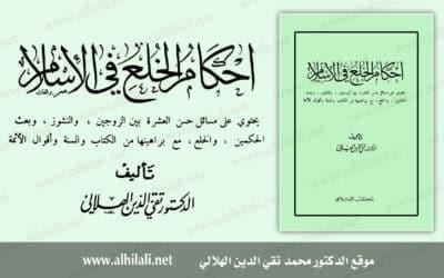 [كتاب] أحكام الخلع في الإسلام – تقي الدين الهلالي
