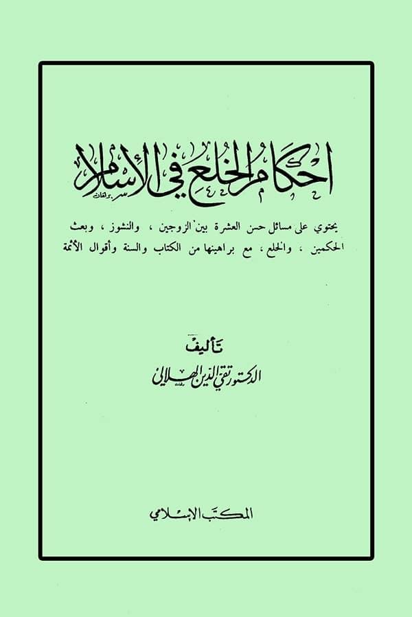 كتاب أحكام الخلع في الإسلام - تقي الدين الهلالي