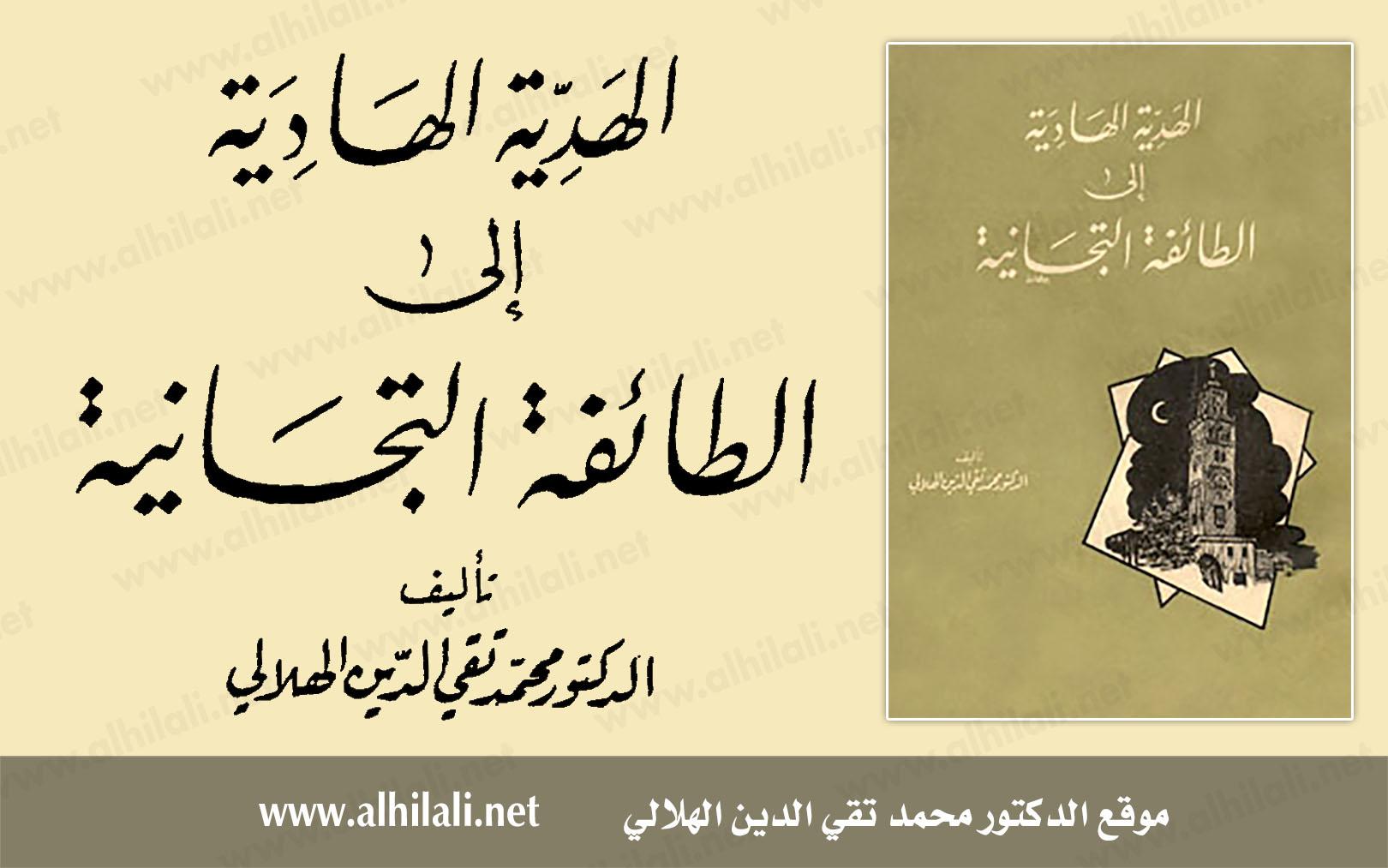 الهدية الهادية إلى الطائفة التيجانية - تقي الدين الهلالي