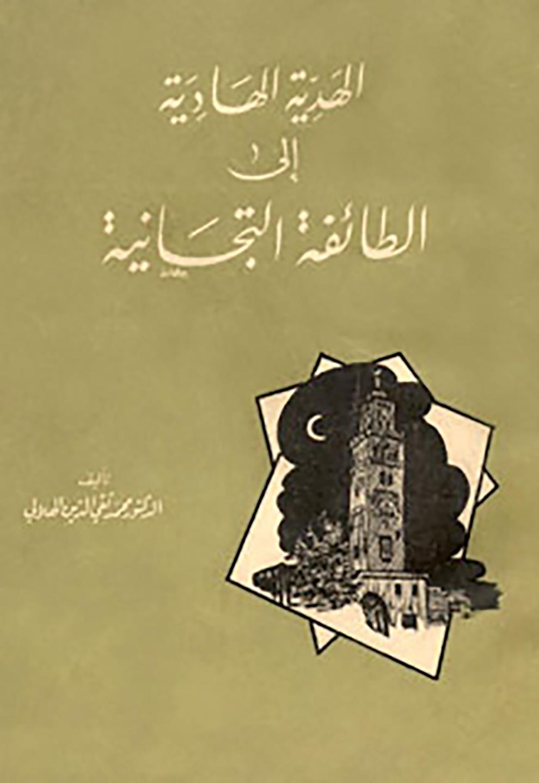 كتاب الهدية الهادية إلى الطائفة التيجانية