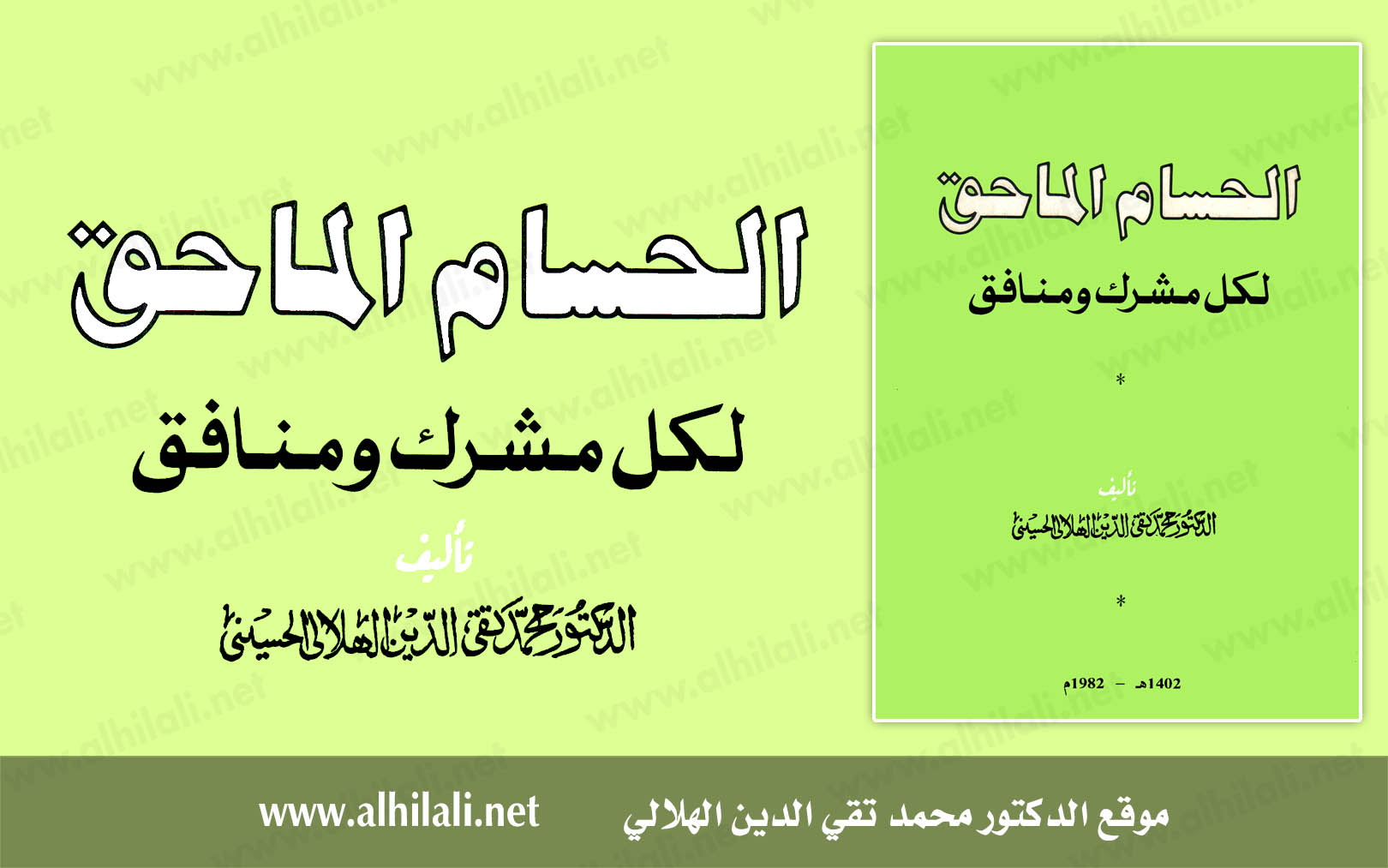 الحسام الماحق لكل مشرك ومنافق - تقي الدين الهلالي