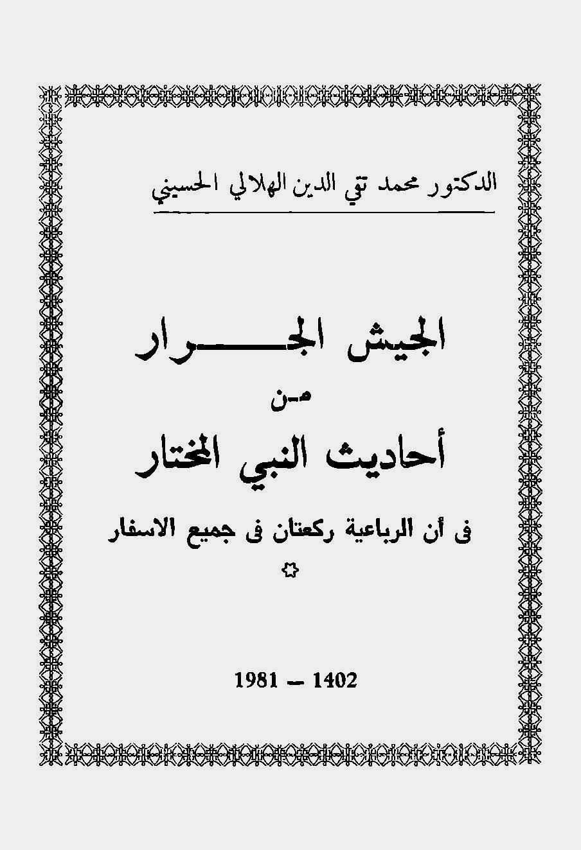 الجيش الجرار من أحاديث النبي المختار في أن الرباعية ركعتان في جميع الأسفار
