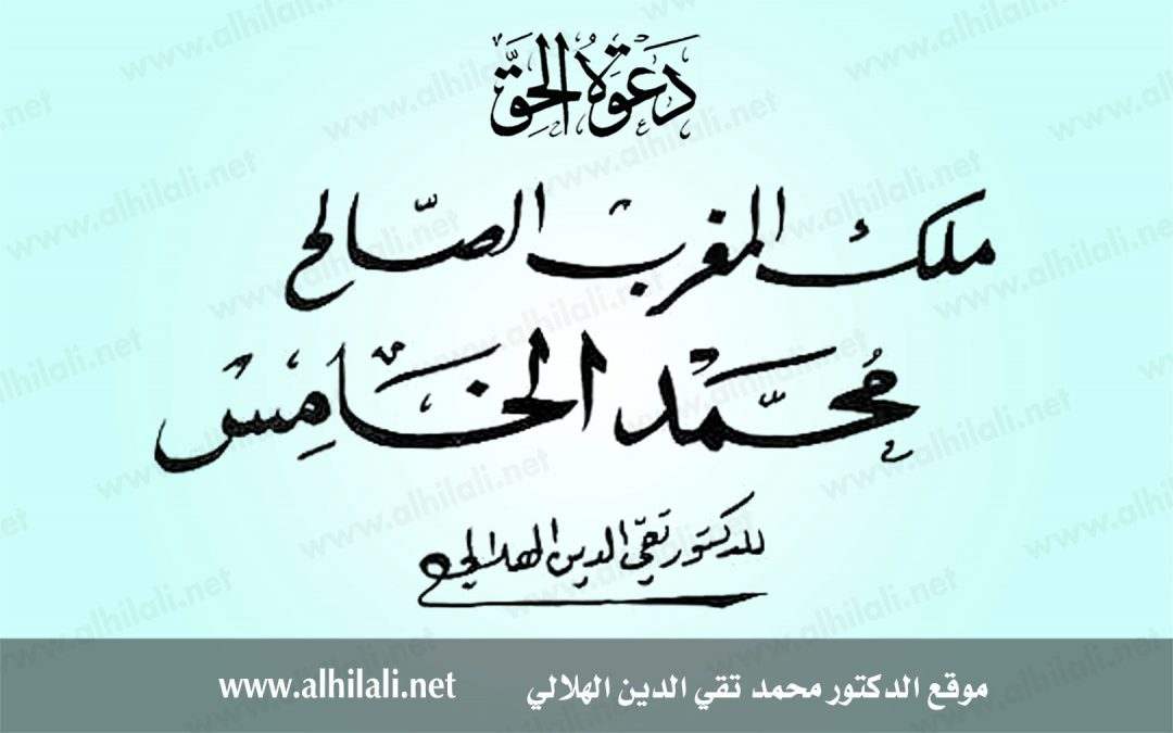 [قصيدة] ملك المغرب الصالح محمد الخامس