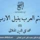 شتم العرب ينيل الأرب - 1 - تقي الدين الهلالي