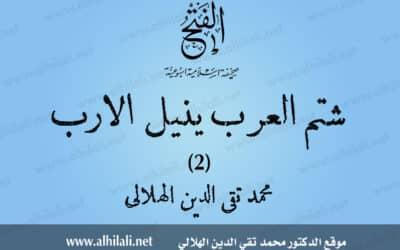 شتم العرب ينيل الأرب (2)