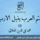 شتم العرب ينيل الأرب - 2 - تقي الدين الهلالي