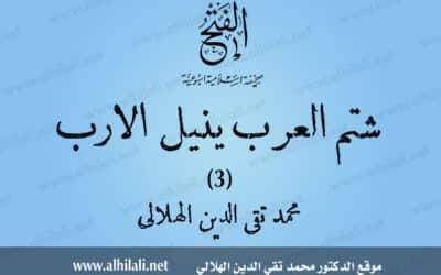 شتم العرب ينيل الأرب (3)