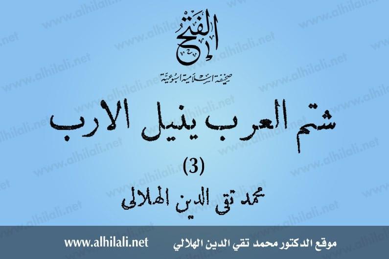 شتم العرب ينيل الأرب - 3 - تقي الدين الهلالي