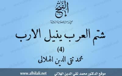شتم العرب ينيل الأرب (4)