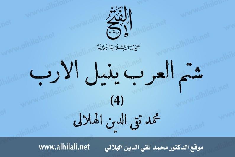 شتم العرب ينيل الأرب - 4 - تقي الدين الهلالي