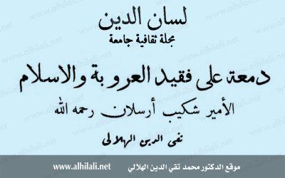 دمعة على فقيد العروبة والإسلام الأمير شكيب أرسلان رحمه الله