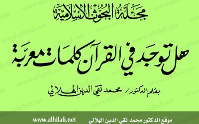 هل توجد في القرآن كلمات معربة