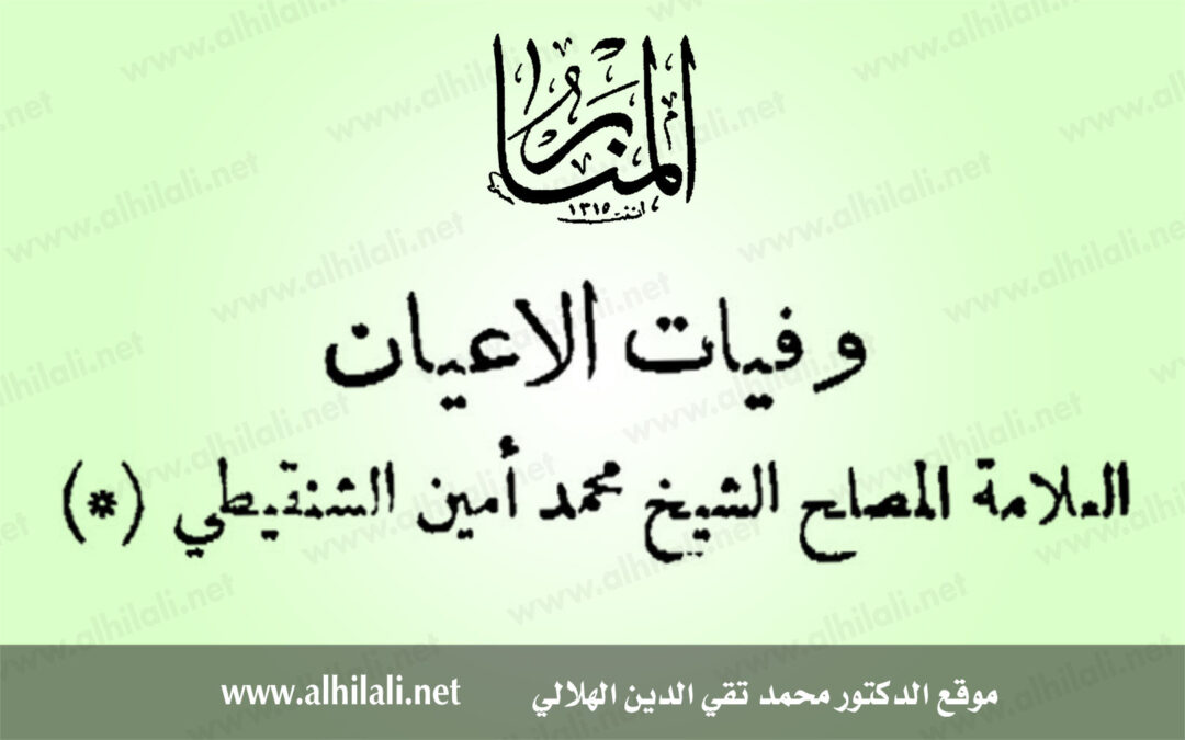 العلامة المصلح الشيخ محمد أمين الشنقيطي (1)