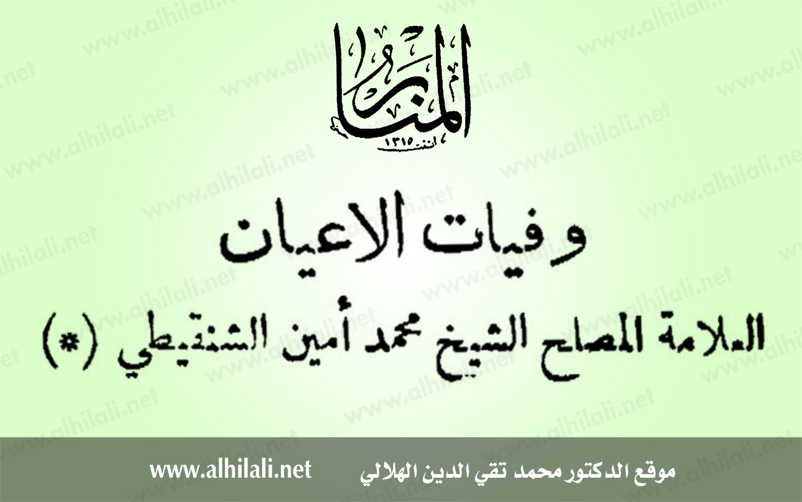 محمد أمين الشنقيطي - تقي الدين الهلالي