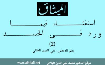 استفتاء فيما ورد في الحسد (2)