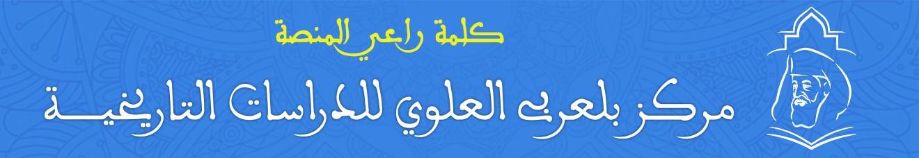 كلمة مركز بلعربي العلوي للدراسات التاريخية