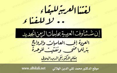 لغتنا العربية للبقاء لا للفناء