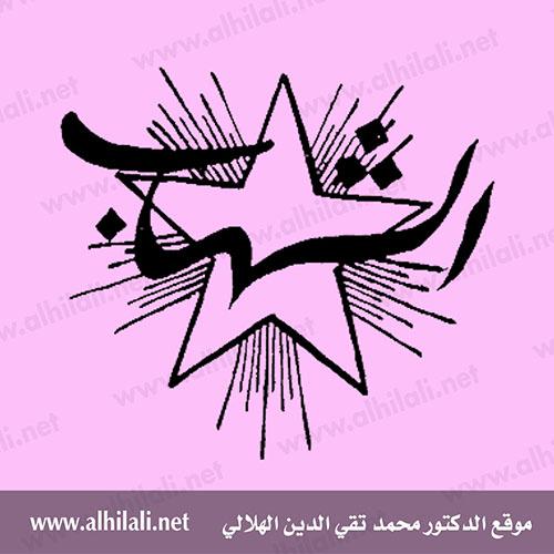 صحيفة الشهاب - الجزائر